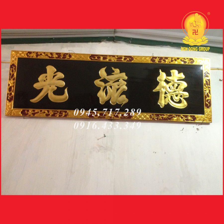 Hoành Phi Đức Lưu Quang Chữ Đẹp SĐ04